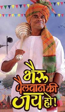 Bhairu Pailwaan Ki Jai Ho