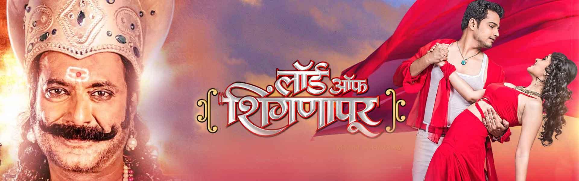 Lord of Shingnapur