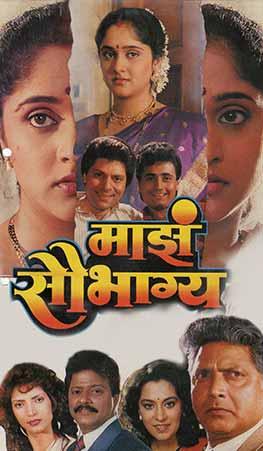 Maza Saubhagya