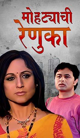 Mohatyachi Renuka