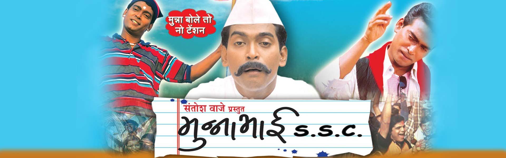 Munnabhai S.S.C.